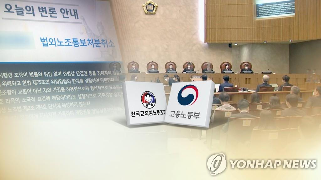 Tòa án tối cao Hàn Quốc đứng về phía Công đoàn giáo viên trong vụ kiện kéo dài 7 năm