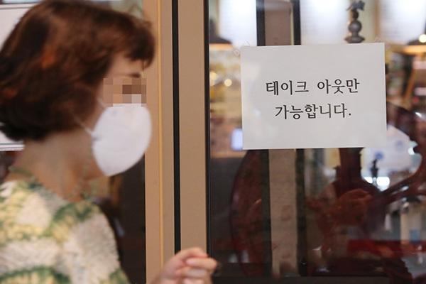 韩首都圈保持社会距离第2.5阶段措施延长1周 全国第2阶段措施延长2周