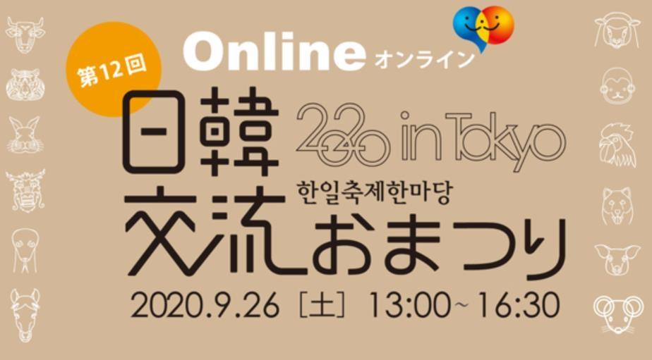 「日韓交流おまつり in Tokyo」 初のオンライン開催
