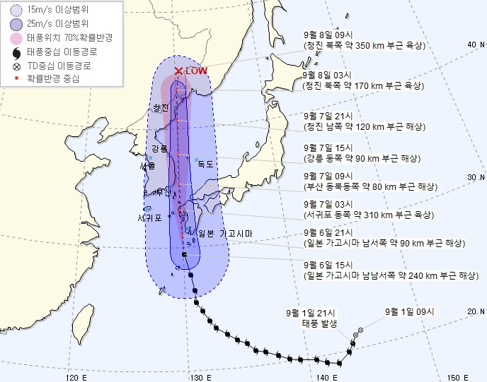 Typhoon Haishen to Reach S. Korea's Southern Areas Monday Morning