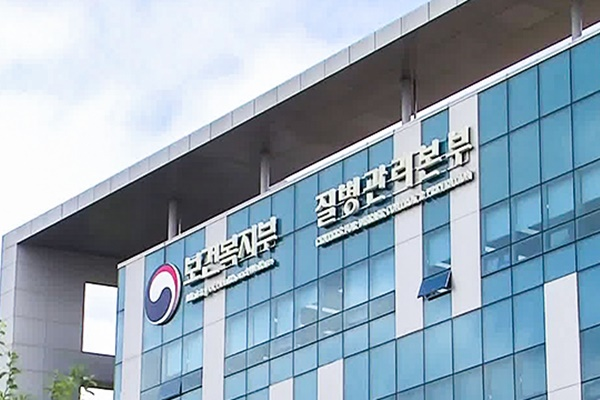 KCDC to be Elevated to Agency Overseeing Infectious Disease Response