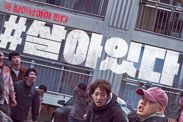 韓国映画「#生きている」 NETFLIX配信で世界1位