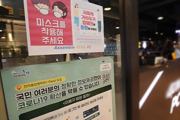 서울 시내 PC방 물·음료 판매 허용... 위반하면 집합금지