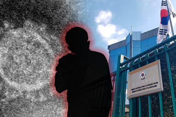 주벨기에EU 한국대사관 직원 코로나19 확진…민원실 일시 폐쇄