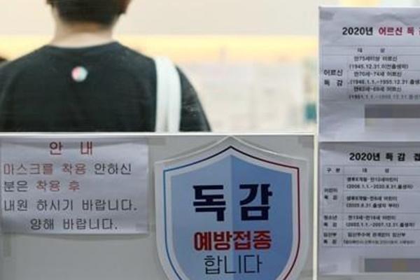 جدل حول تطعيم جميع الكوريين بلقاحات الإنفلونزا