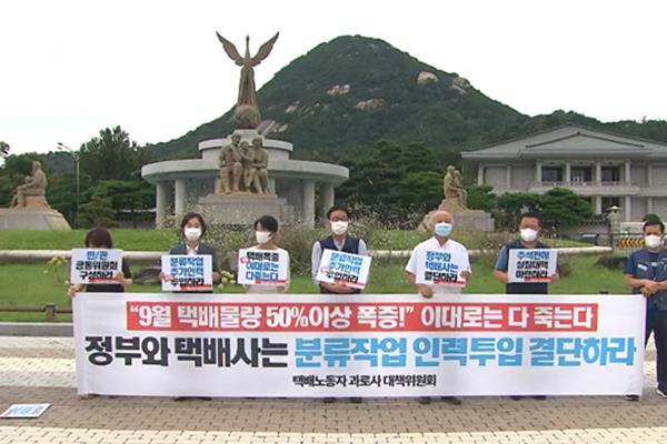 韩快递工会决定21日起停止快递分拣作业