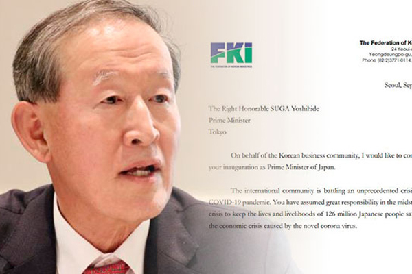 全経連会長 菅新首相にお祝いの書簡「企業関係者の往来を期待」