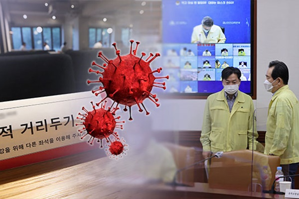韩新增新冠病例集中出现在首都圈 政府决定不批准147份周六集会申请