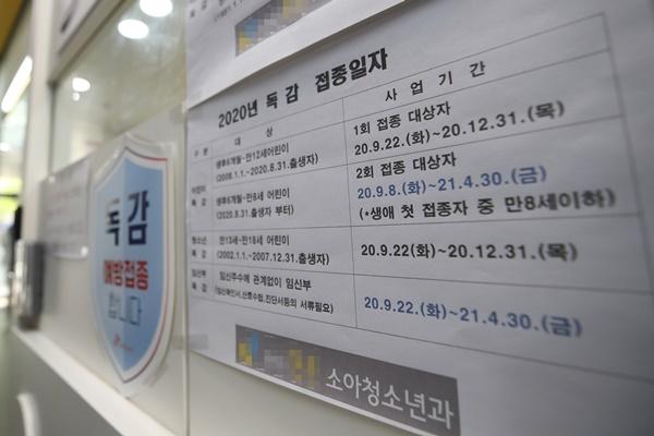 Corea suspende temporalmente vacunación contra gripe estacional