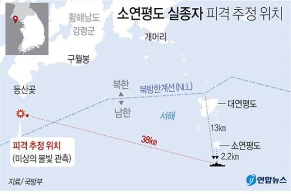 북한, 실종 남측 공무원 사살 '잔인대응'...남북관계에 악재