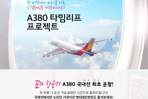 Asiana to Offer 2-hr Sightseeing Tour Next Month
