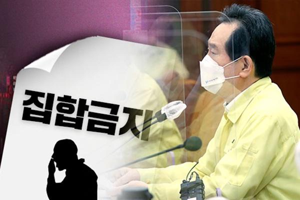 Korsel Terapkan Larangan Berkumpul Selama Seminggu untuk Fasilitas Hiburan di Luar Wilayah Metropolitan Seoul Selama Libur Chuseok