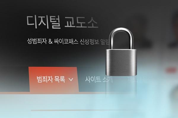 Hàn Quốc chặn truy cập trang web tự ý tiết lộ danh tính tội phạm tình dục