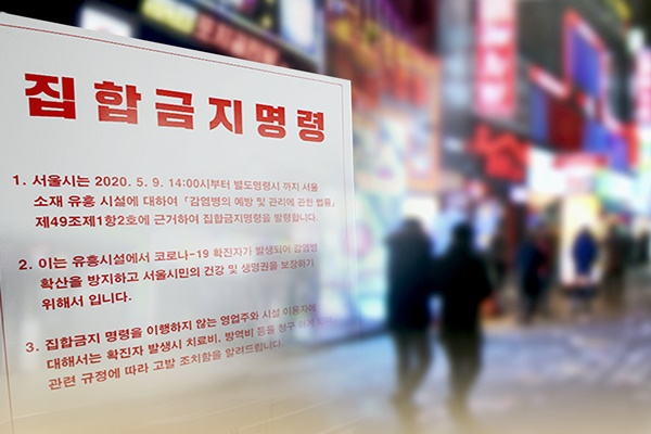 Gobierno reforzará medidas de cuarentena durante Chuseok