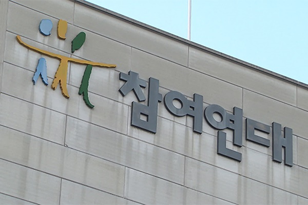 """참여연대 """"'도심 차량 집회' 원천봉쇄는 과잉대응"""""""