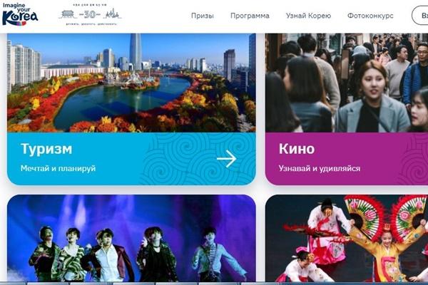 オンラインで韓国を楽しむ「K-FEST2020」 ロシアで開催へ
