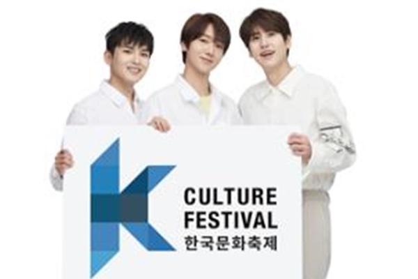 """K-Culture Festival 2020"" Akan Digelar Secara Daring Mulai 10 Oktober"
