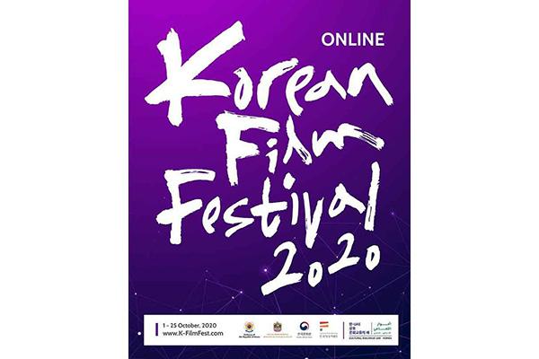 إقامة المهرجان الرابع للأفلام الكورية في الإمارات في شهر اكتوبر
