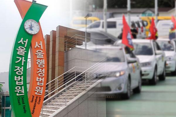 법원, 개천절 차량 집회 '조건부 허용'…9개 조건 내걸어