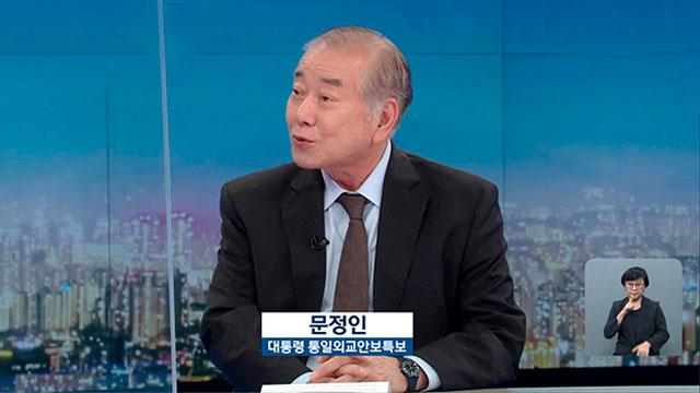 Moon's Advisor Calls for Inter-Korean Summit