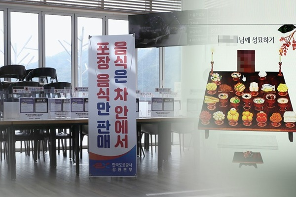 中秋节连休韩人流量较去年减少 政府期待疫情不会急剧扩散