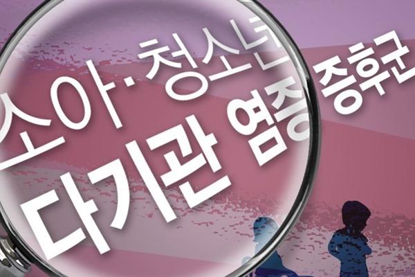 韩首次确诊儿童和青少年多系统炎症综合征