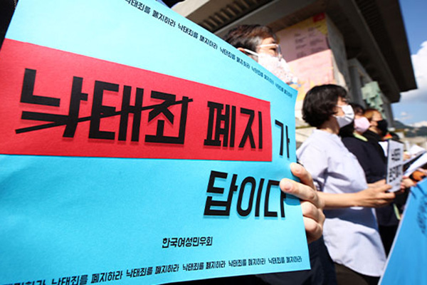 Chính phủ Hàn Quốc đăng công báo dự thảo sửa đổi luật về phá thai