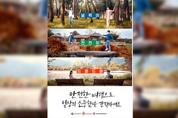 韓国政府、安全な国内旅行をPRするキャンペーン実施 観光活性化へ