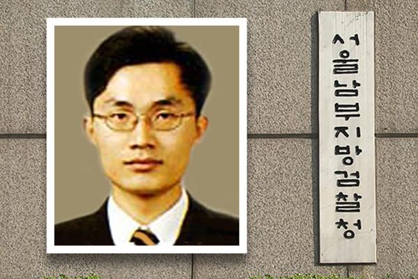 '라임 수사' 남부지검장에 이정수 대검 기조부장