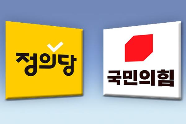 """정의당 """"국민의힘, 공수처장 추천위에 세월호 활동 막은 인물 추천"""" 비판"""