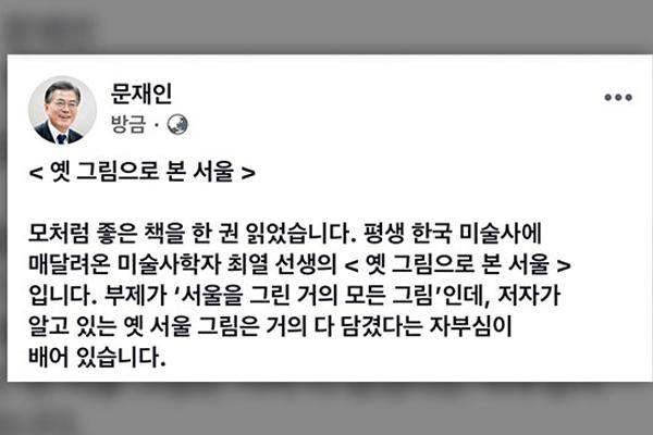 """문 대통령, 미술서 '옛 그림으로 본 서울' 소개…""""모처럼 좋은책"""""""