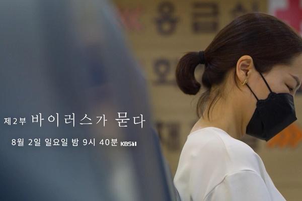 8월의 좋은 프로그램에 KBS 1TV '바이러스와 국가'