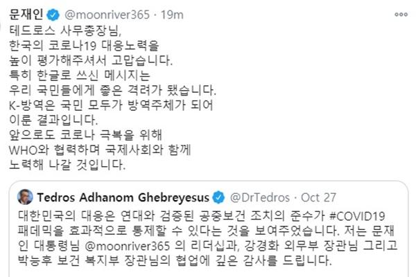 COVID-19 : Moon Jae-in salue les efforts préventifs actifs des citoyens