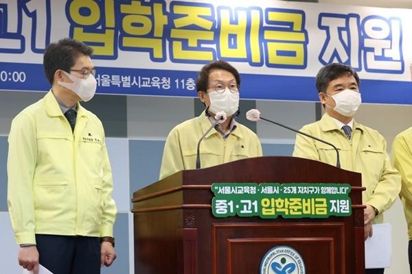 ソウル市 来年の中学・高校新入生に30万ウォン支援