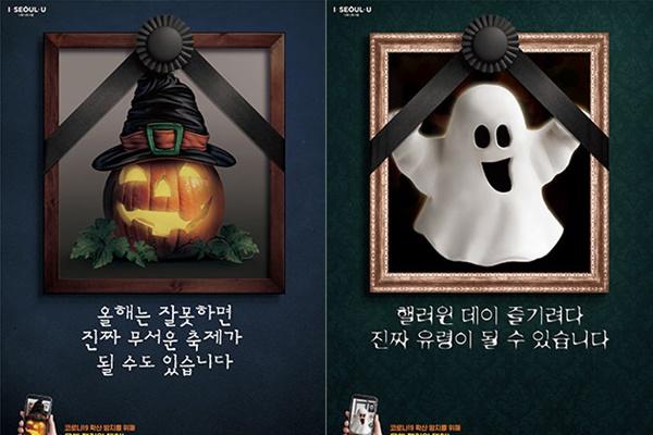 Hàn Quốc đề nghị người dân hạn chế tụ tập dịp lễ Halloween phòng dịch COVID-19