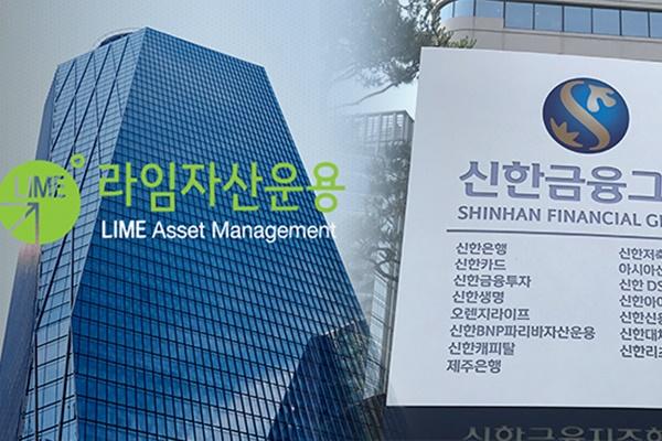 검찰, '라임 펀드 판매' 신한금융투자 본사 압수수색