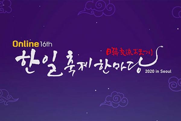Lễ hội Hàn-Nhật tại Seoul lần thứ 16 được tổ chức trực tuyến