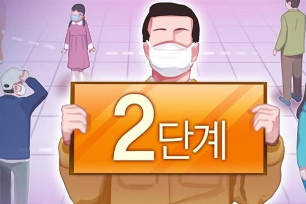 韩首都圈保持社会距离措施24日0时起升至第2阶段 湖南圈升至1.5阶段