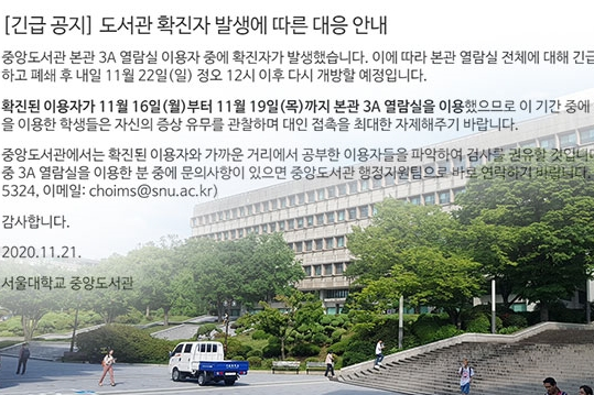 서울대, 코로나19 확진자 발생에 22일까지 중앙도서관 일부 폐쇄