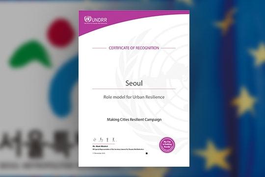 '서울, 기후변화와 재해에 강한 모범도시' 유엔 인증