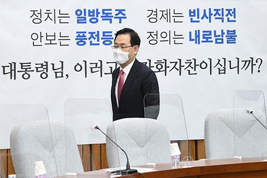 """민주 """"국민의힘, '공수처' 품격 떨어지는 언어로 정쟁 유발"""""""