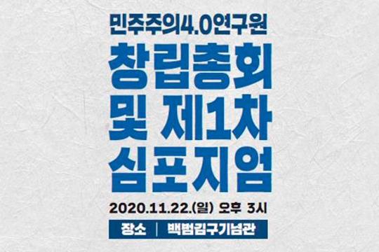 친문 주축 싱크탱크 '민주주의4.0' 출범…현역의원 56명 참여