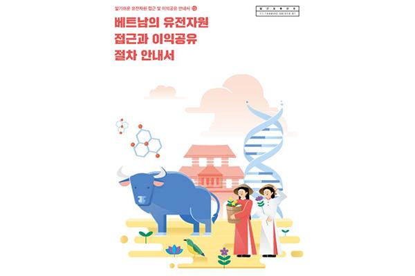 Hàn Quốc phát hành hướng dẫn về sử dụng nguồn gen của Việt Nam