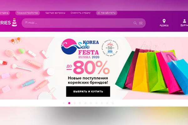 KOTRA провело акцию Korea Sale Festa in Russia