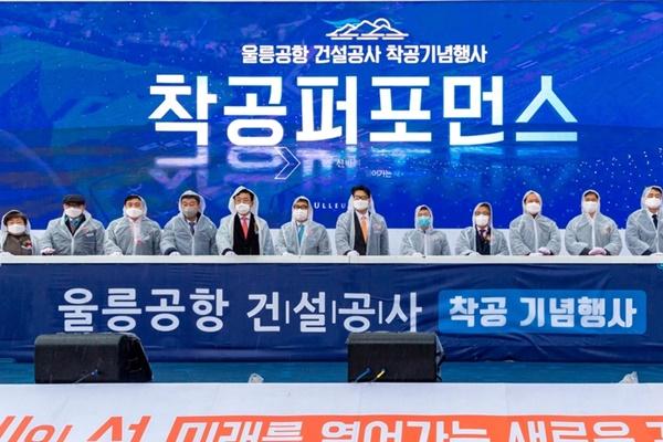 Hàn Quốc khởi công xây dựng sân bay Ulleung