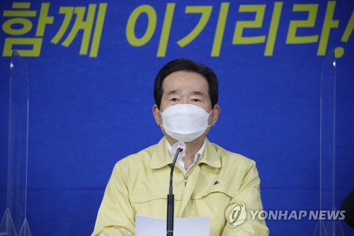 S. Korea to Raise Social Distancing in Outside Capital Region to Level 1.5