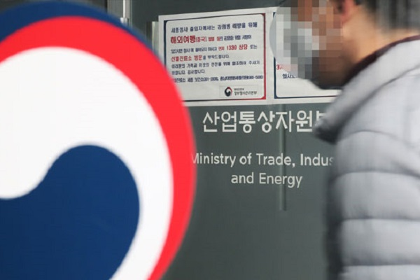 2 Ministry Officials Arrested over Reactor Controversy