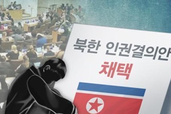 US Expresses Concern over N. Korean Human Rights
