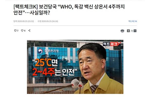 KBS '독감 백신' 팩트체크 기사, 서울대 팩트체크위 '우수상'