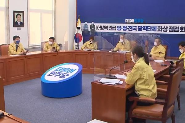 韩执政党和地方自治团体讨论防疫问题 将研讨租赁费困难解决方案